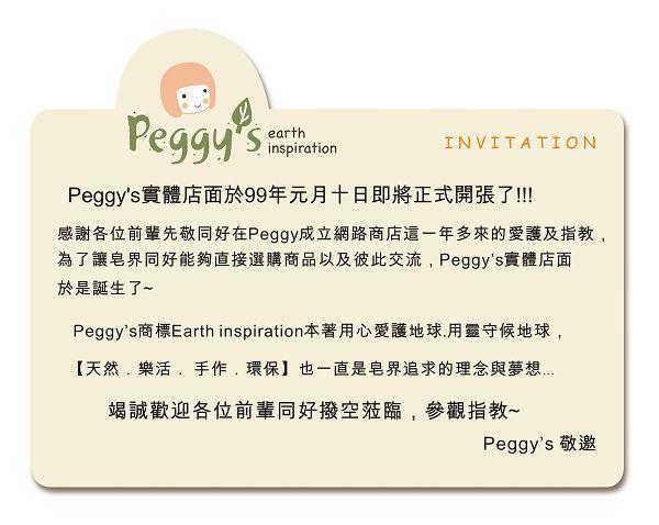 Peggy開店了eCard
