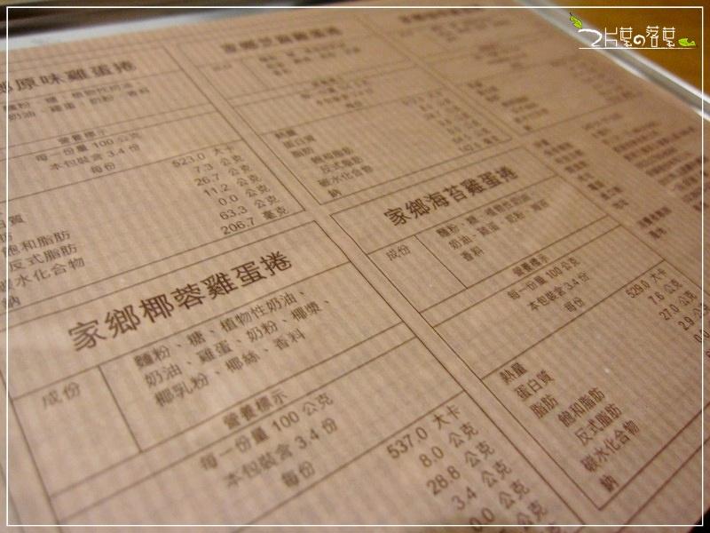 奇華雞蛋捲_03.JPG