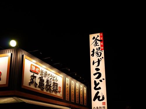 Marukame Seimen 丸亀製麺