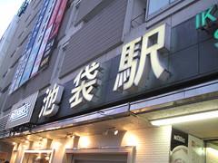 JR池袋站