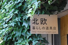 Hokuoh kurashi no douguten/北欧、暮らしの道具店