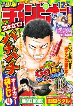 Shonen Champion manga