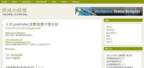 清新简洁WordPress主题推荐:ThemePod