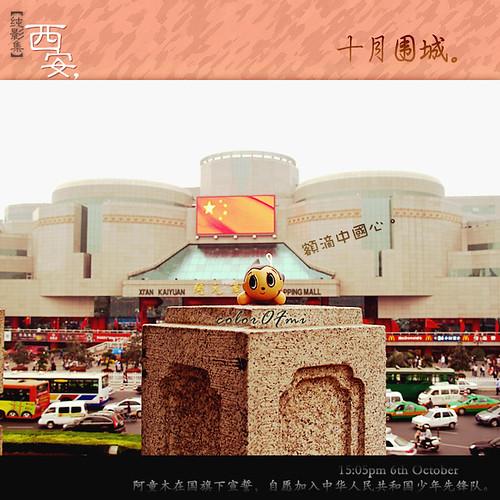 阿童木被国庆氛围感染,决定加入中国少先队了!