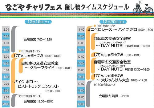 [web-timetable]なごやチャリフェス