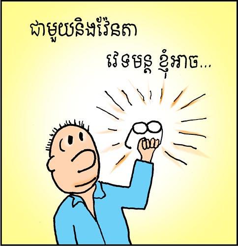"""""""I Wonder"""" panel 02 Khmer"""