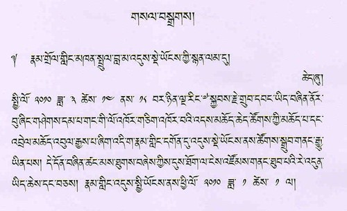 Announcement from Namdroling in Tibetan for Tulkus, Khenpos, Lopons, and Lamas