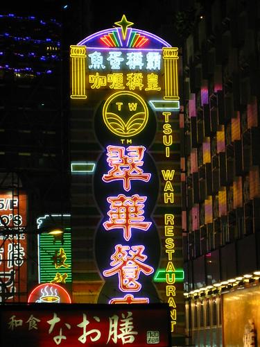 Tsui Wah restaurant Wellington Street Central Hong Kong