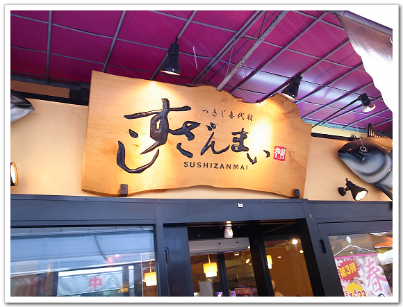 【2010 東京】すしざんまい sushi zanmai @ ▌Meiko 愛敗家。甜點。旅行~▌ :: 痞客邦
