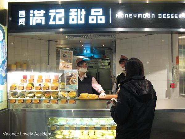 滿記甜品_時代廣場分店