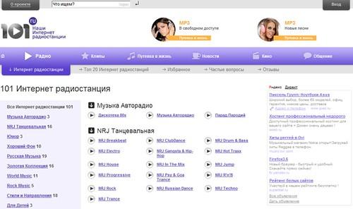 Список радиостанций на 101.ru