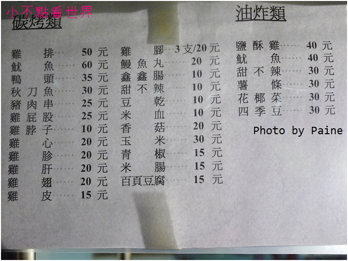 龍潭大老二碳烤雞排 (3).JPG