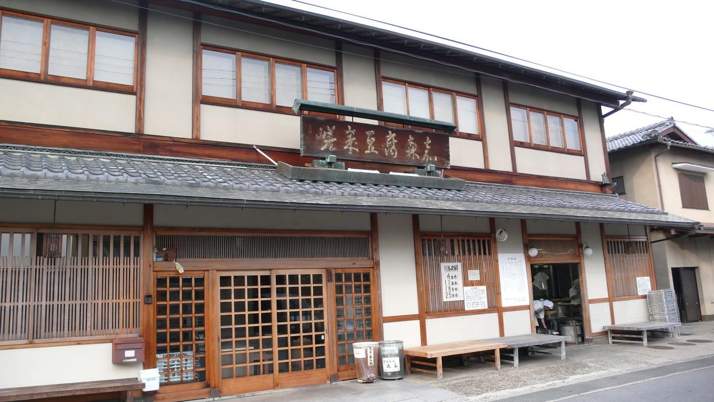 森嘉豆腐店