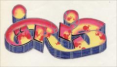 iris colored (EVL World) Tags: streetart rabbit graffiti urbanart rabbits graff graffitiartist erni blackbook ernivales urbangraffiti virtualgraffiti graffitishop graffitistore graffiticreator graffiticreators ernivalesdesigns ernivalesongraffiti graffitiarticles graffitistores graffititip erniernivalesgraffgraffitigrafittigraffity
