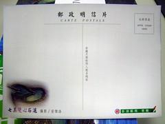 2010澎湖明信片-七美雙心石滬