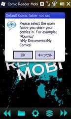 ComicReader mobi 2.0.3 初期起動