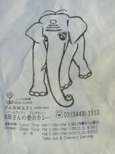 Parwatiの紙袋のゾウ