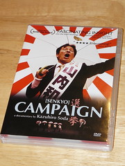 "Peabody-award winning documentary ""Campaign"" by director Kazuhiro Soda"