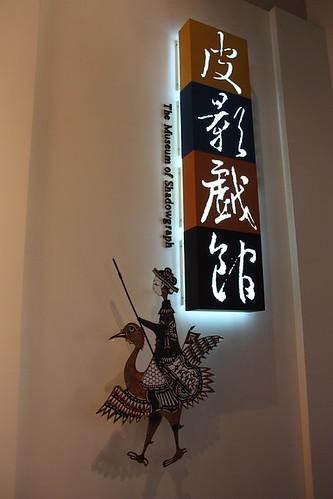 高雄縣皮影戲館028