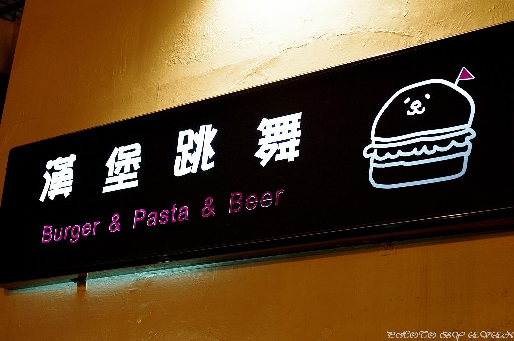 [台南]漢堡跳舞