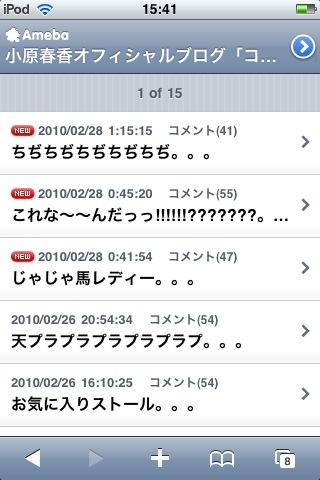 Ameba iPhone