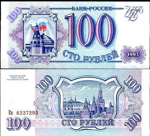 RUSKO 100 Rublov 1993 P254