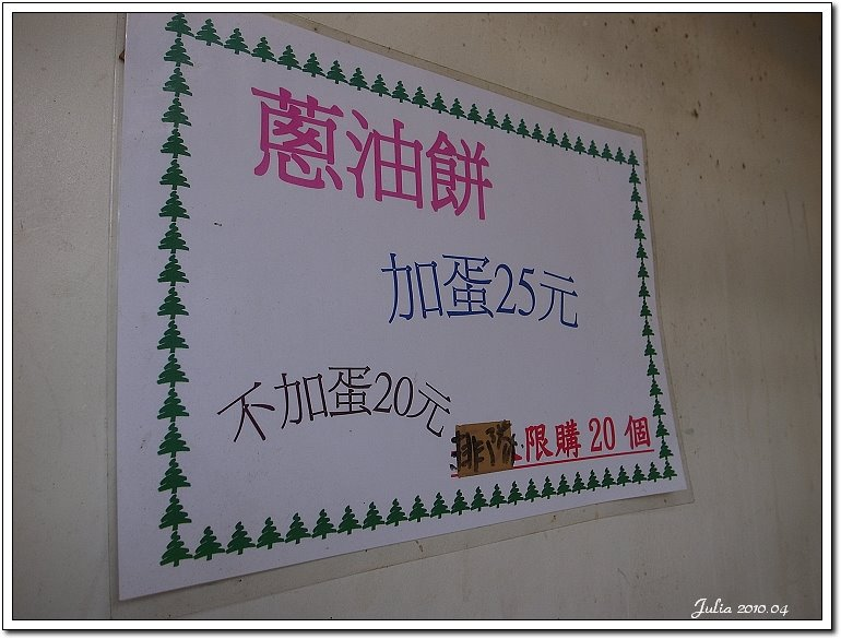 礁溪蔥油餅~ (6)