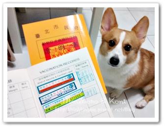 2009預防針+狂犬病