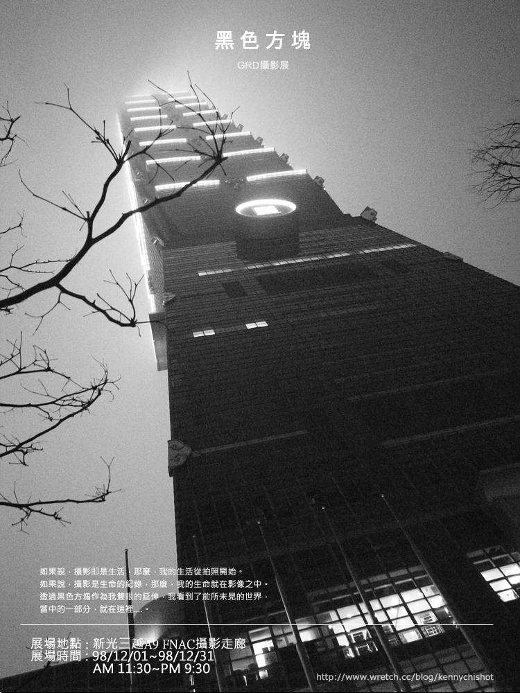 黑 色 方 塊 - GRD攝影展