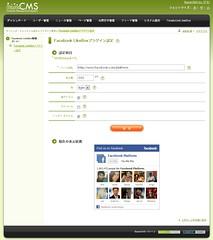 Facebook LikeBoxプラグイン設定画面