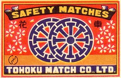 japon etiquettes allumettes014