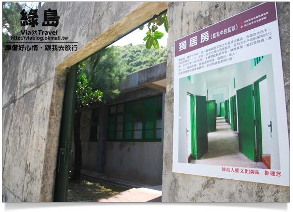 綠島旅遊-綠島人權文化園區