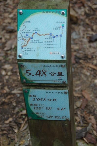 2009.11.14-15 水社大山.135.jpg