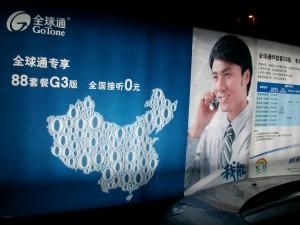 中移动的广告漏掉了台湾,并且全国江山都是白色的洞洞