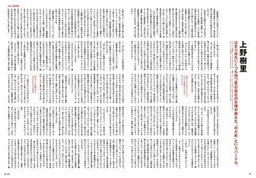 cut (2010/02) - p.58-59