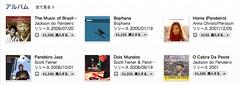 Pandeiro in iTunes Store