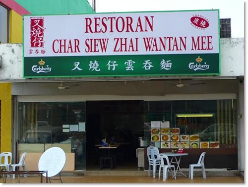 Char Siew Zhai Wantan Mee