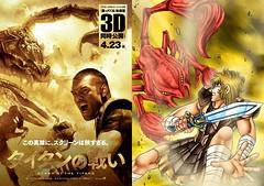 100412 - 由漫畫家「車田正美」親繪的『Clash of the Titans 超世紀封神榜』日本限定電影海報,隆重出爐 (3/4)