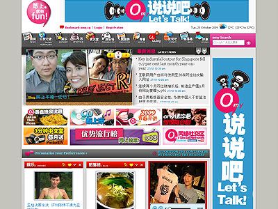 omy.sg home page
