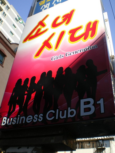 Girl's Generation Business Club