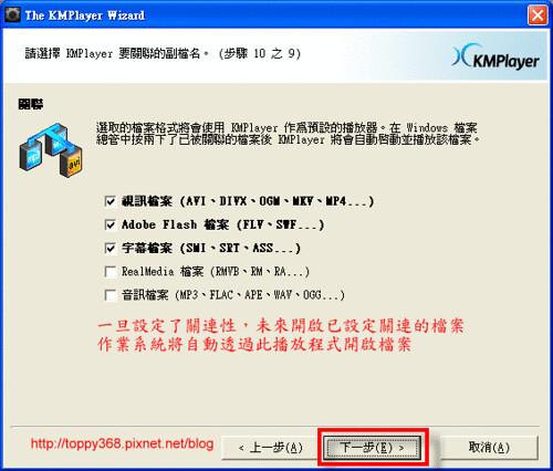 KMPlayer setup B2