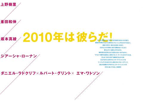 cut (2010/02) - p.50-51