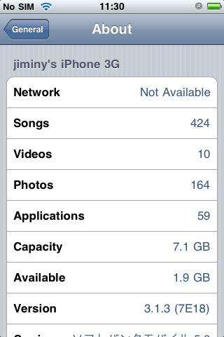 iPhone 3Gソフトウェアアップデート。3.1.3(7E18)に。