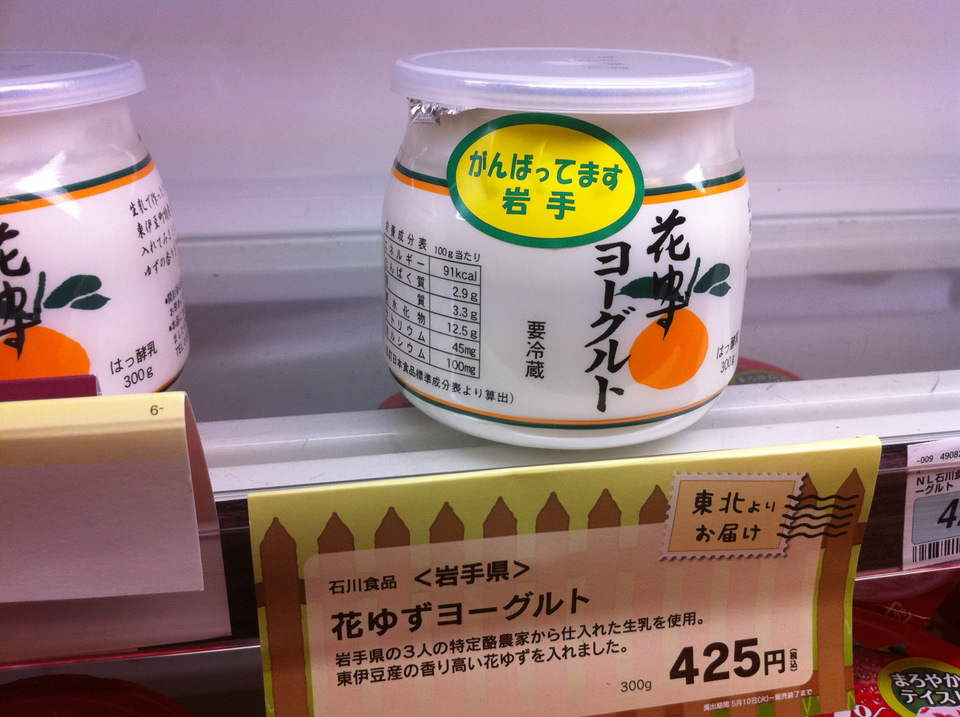 Supporting Iwate ken in North Japan after the earthquake with some great tasting yuzu yoghurt