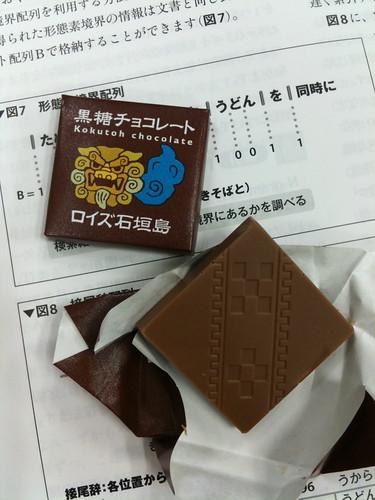 ロイズ石垣島の黒糖チョコレート