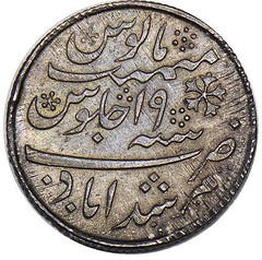 British East India Co 1/2 rupee obv