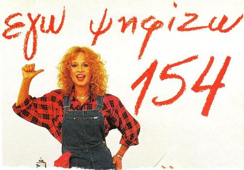 1989express