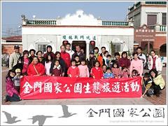 瓊林人文步道之旅-04