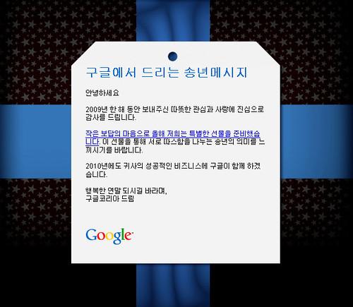 2009 Google Donate