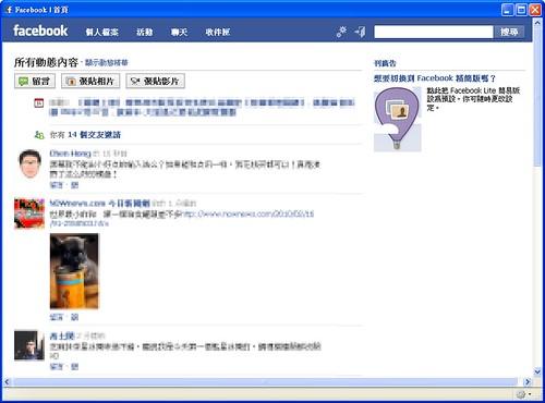 facebooklite-04 (by 異塵行者)